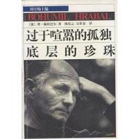 【二手旧书8成新】过于喧嚣的孤独 底层的珍珠 [捷克]博胡米尔・赫拉巴尔 9787500650270