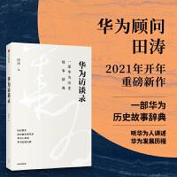 华为访谈录 华为顾问田涛2021年新作 一部华为历史故事辞典