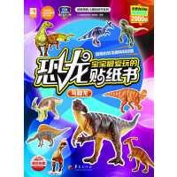 宝宝最爱玩的恐龙贴纸书:鸟脚龙