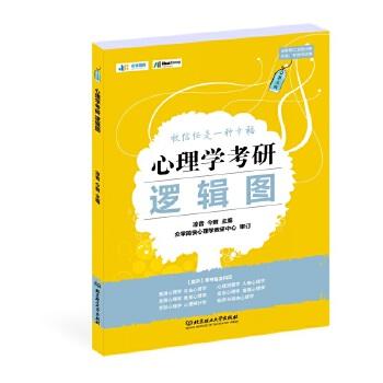 心理学考研逻辑图 全新修订、双色印刷,学硕、专硕均适用