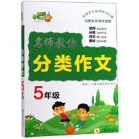 名师教你分类作文(五年级) 小桔豆读写研究中心 9787558048739 江苏凤凰美术出版社新华书店正版图书