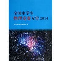全国中学生物理竞赛专辑(2014) 全国中学生物理竞赛委员会