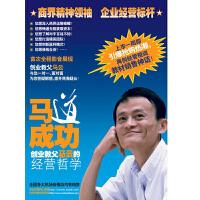 马云说创业 马道成功 创业教父马云的经营哲学 8DVD