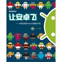 【旧书二手书九成新】VIP――让安卓飞:轻松玩转Android智能手机,江南 编著,电子工业出版社
