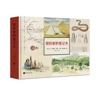 探险家的笔记本(关于人类学、生物学、地理学、社会学珍贵资料。400余福精美图片)