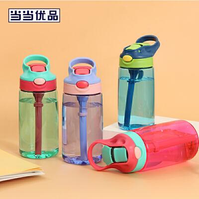 当当优品 便携式儿童吸管水杯480ml 当当自营 tritan材质 无异味不漏水 吸管可拆卸