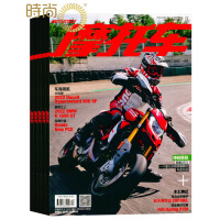 摩托车杂志 男士汽车期刊2020年全年杂志订阅新刊预订1年共12期1月起订