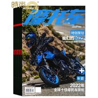 摩托车杂志 男士汽车期刊2021年全年杂志订阅新刊预订1年共12期6月起订