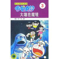 超长篇机器猫哆啦A梦3:大雄在魔境 9787538605037 藤子・F・不二雄 吉林美术出版社