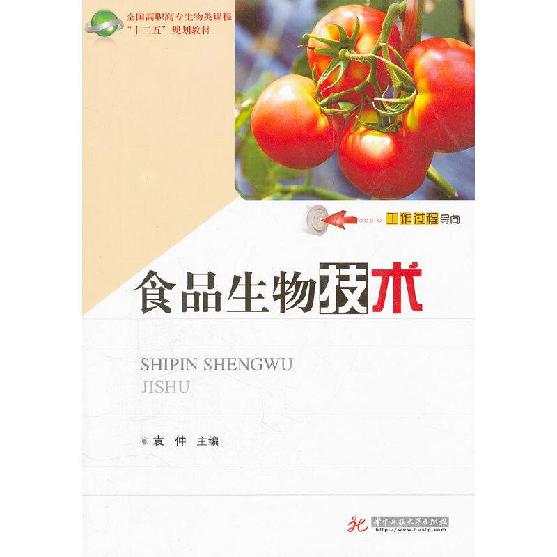 食品生物技术(袁仲)