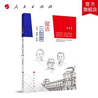 留法三剑客――吴冠中、朱德群、赵无极 人民出版社