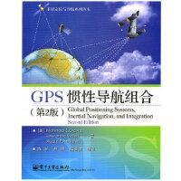 【二手旧书9成新】 GPS惯性导航组合(第2版) (美)格雷沃尔,陈军 9787121128073 电子工业出版社