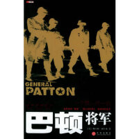 巴顿将军:一个军人的一生
