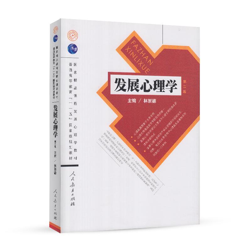 """发展心理学<a target=""""_blank"""" href=""""http://product.dangdang.com/25308577.html"""">新品上市,点击购买《发展心理学(第三版)》</a><br />"""