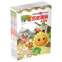 植物大战僵尸2武器秘密之神奇探知 历史漫画(第二辑 共4册)