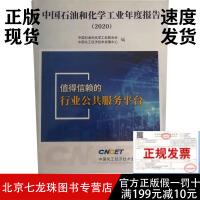 2020中国石油和化学工业年度报告