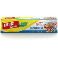 Glad/佳能密封袋食品袋保鲜袋加厚中号17.8cm*20.3cm 25个(HP621C)中号密封袋 防潮袋