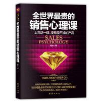 全世界最贵的销售心理课 陆冰著 一位销售大师20年的销售管理心经 营销 心理学与读心术 说话技巧口才训大全书籍