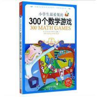 正版小学生*做的300个数学游戏/小学生爱读本・益智游戏智力训练思维锻炼少儿读物畅销书3-4-5-6年级课外书