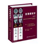 影像解剖学:第3版