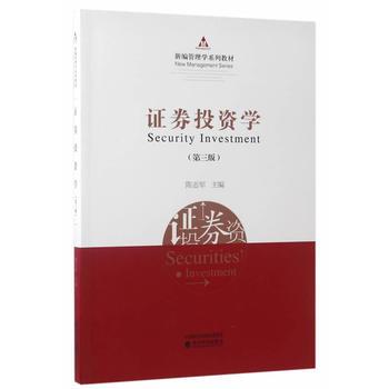证券投资学(第三版) 9787514178593 经济科学出版社 陈志军