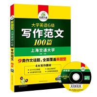 大学英语6级写作范文100篇 英语六级写作范文专项训练 新题型强化训练书 CET考试用书 华研外语