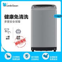 小天鹅(LittleSwan)TB75V20 7.5公斤全自动静音波轮洗脱一体洗衣机 非变频 自清洁 家用 带甩干