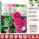 月季四季栽培Q&A 月季栽培书籍 详解月季的68种常见养护难题 月季种植书 养花书籍种花大全 新手 园艺书籍 栽培 入
