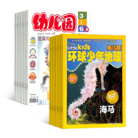环球少年地理幼儿版 +幼儿园杂志组合 2021年7月起订 全年订阅 杂志铺 低幼科普 幼儿绘本启蒙图书