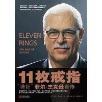 【二手旧书8成新】11枚戒指:禅师菲尔・杰克逊自传 [美] 菲尔・杰克逊 / 9787550223943