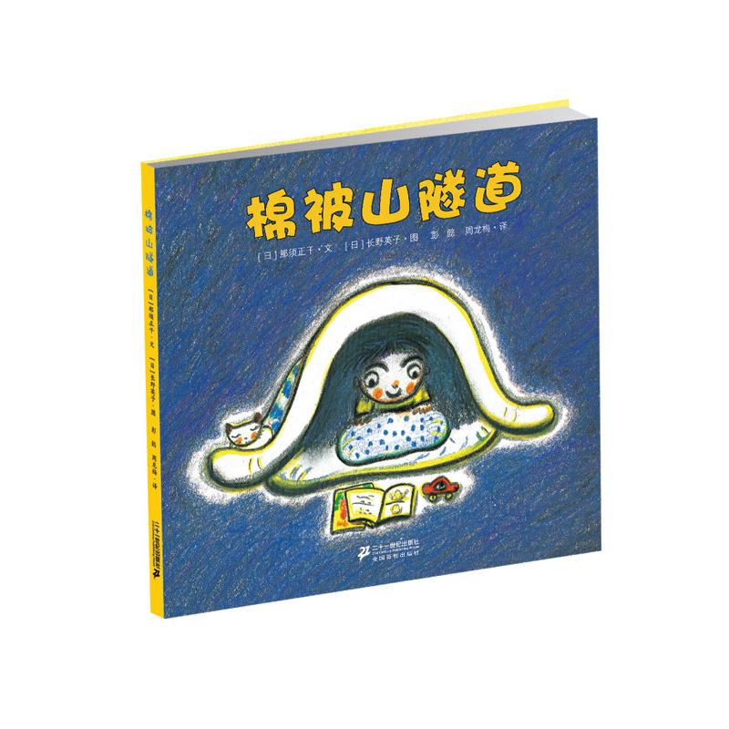 棉被山隧道 日本野间儿童文艺奖、岩谷小波文艺奖、路傍之石文学奖等多项大奖获得者经典作品,一个关于睡觉的有趣故事,一场梦幻与真实的冒险。让不愿睡觉的孩子发现睡觉的乐趣!