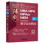 2021MBA MPA MPAcc管理类联考 陈剑数学高分指南(考研名师倾力打造,管综数学必备教材,搭配全书精讲视频)
