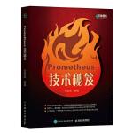 Prometheus技术秘笈