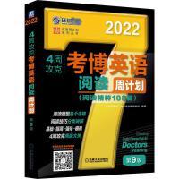 4周攻克考博英语阅读周计划 第9版 2022 机械工业出版社
