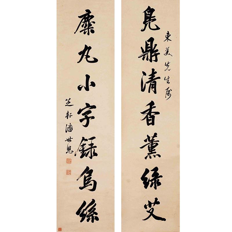S151  潘世恩《书法对联》(北京文物公司旧藏)
