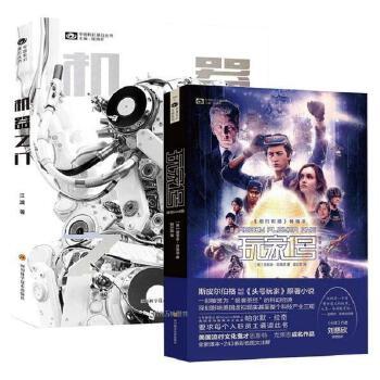 玩家一号图文注释版 机器之门共两册/科幻世界出品/球状闪电/超新星纪元/三体