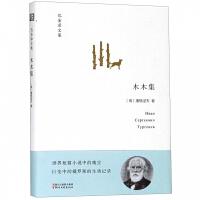 木木集(精)/巴金译文集