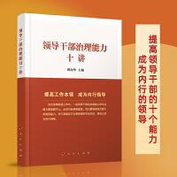 领导干部治理能力十讲 人民出版社