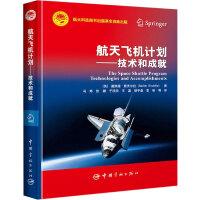 航天飞机计划――技术和成就 中国宇航出版社
