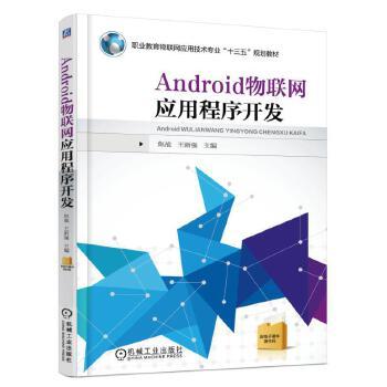 Android物联网应用程序开发
