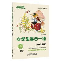 快捷语文 小学生每日一读 一年级 春