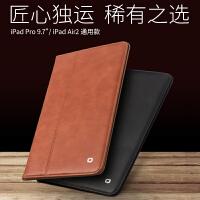 包邮支持礼品卡 苹果 iPad Pro 全包 保护套 平板电脑 air2 9.7寸 商务 真皮 保护套