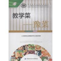 教学菜豫菜 中国劳动社会保障出版社