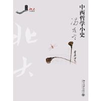 中西哲学小史