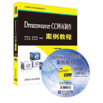"""Dreamweaver CC网页制作案例教程 """"随书附赠教学光盘 18小时图书同步视频 100多本电子书免费视频 24小时QQ群实时答疑 海量实例视频、素材文件图书精讲PPT便于要点掌握  """""""