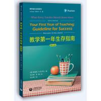 教学第一年生存指南(第五版)(教师成长必读系列)