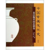 中国审美文化史(秦汉魏晋南北朝卷第3版)