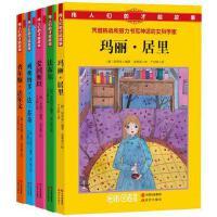 伟人们的才能故事-正版套装5册;法布尔/居里夫人/爱因斯坦/达芬奇/达尔文 名人小时候那此事儿 小学生名人传记故事 正