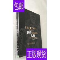 [二手旧书9成新]创作大师 9787508644455 /(英) 约翰逊著 中信出?