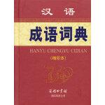 汉语 成语词典(缩印本)